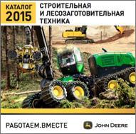 Каталог 2015 John Deere